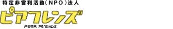 NPO法人ピアフレンズ(若年層ケア)